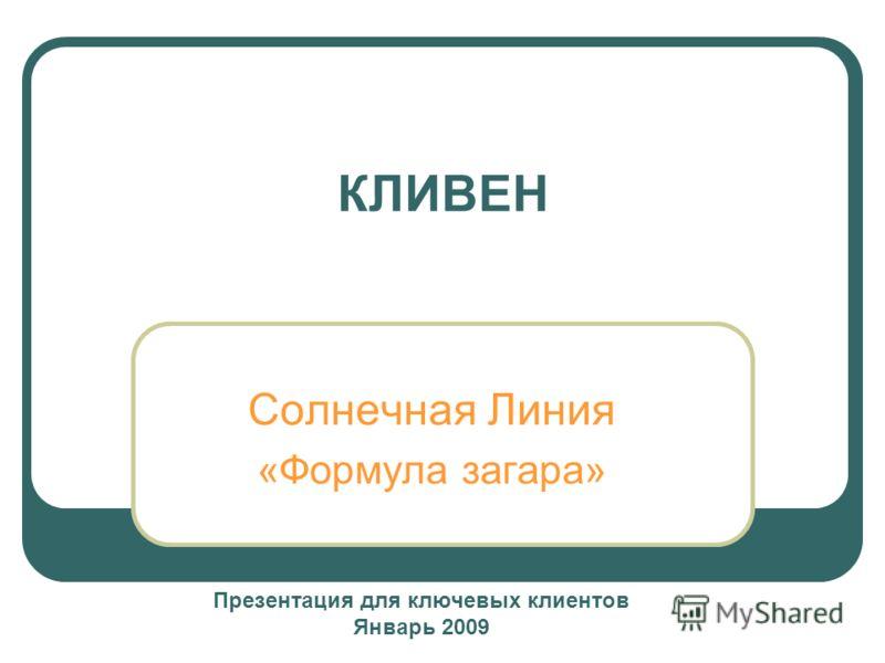 КЛИВЕН Солнечная Линия «Формула загара» Презентация для ключевых клиентов Январь 2009