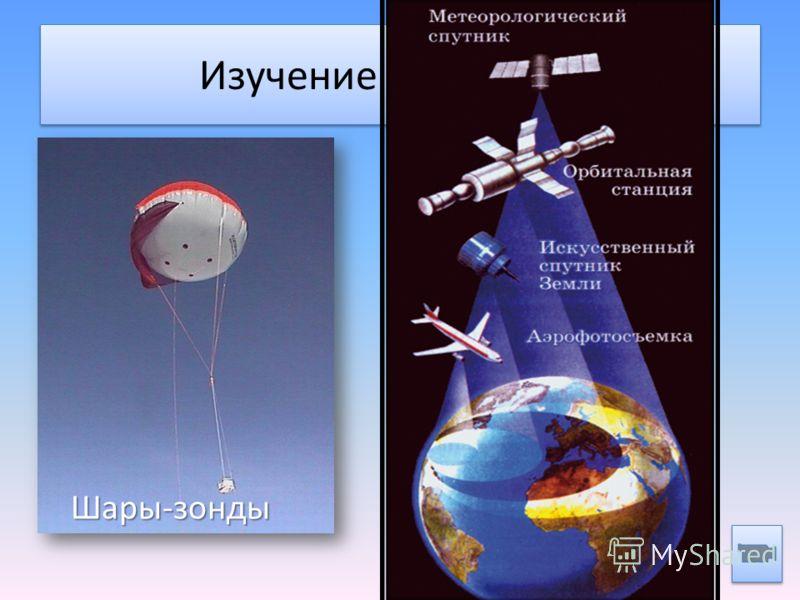 Значение атмосферы Воздух необходим для всего живого на Земле. Атмосфера – броня Земли – предохраняет от бомбардировки метеоритов Озоновый слой задерживает вредные космические излучения Атмосфера – это мир звуков Без атмосферы Земля была бы безжизнен