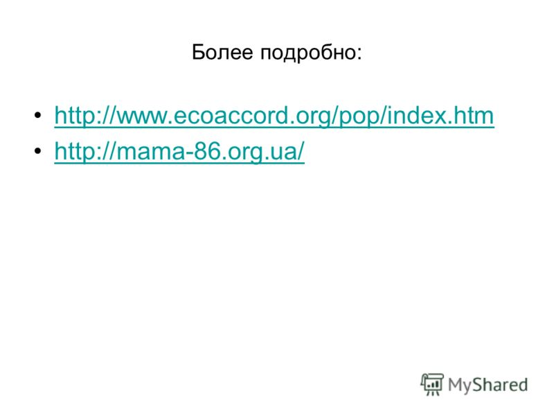 Более подробно: http://www.ecoaccord.org/pop/index.htm http://mama-86.org.ua/