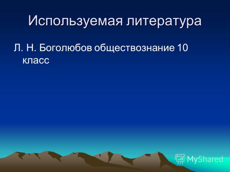 Используемая литература Л. Н. Боголюбов обществознание 10 класс