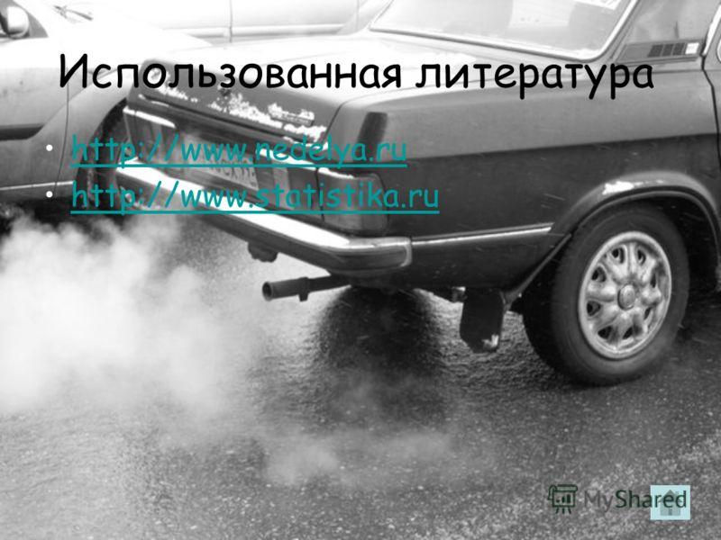 Использованная литература http://www.nedelya.ru http://www.statistika.ruhttp://www.statistika.ru