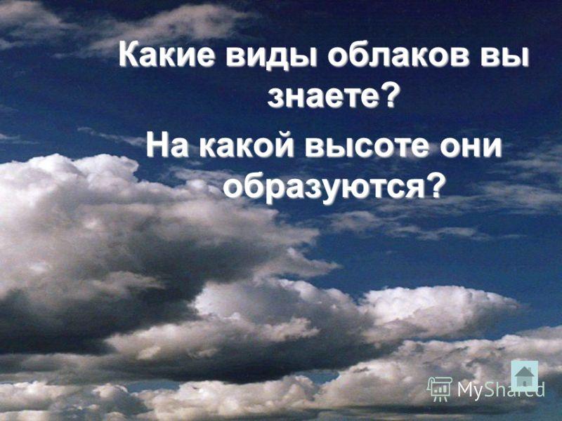 Какие виды облаков вы знаете? На какой высоте они образуются?
