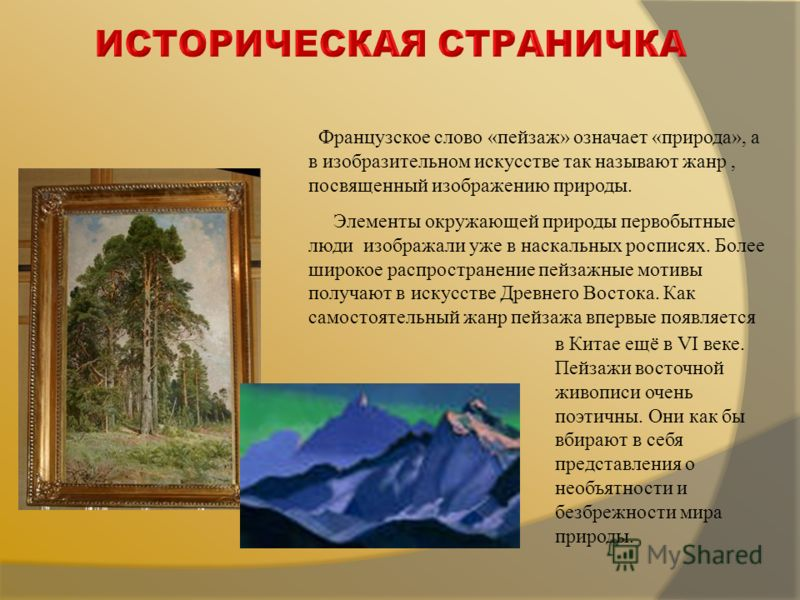 Французское слово «пейзаж» означает «природа», а в изобразительном искусстве так называют жанр, посвященный изображению природы. Элементы окружающей природы первобытные люди изображали уже в наскальных росписях. Более широкое распространение пейзажны