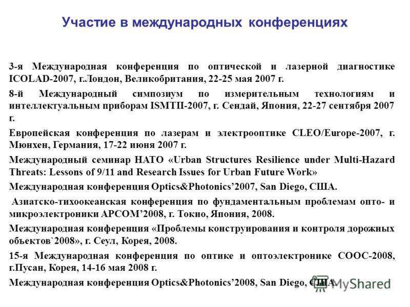 Участие в международных конференциях 3-я Международная конференция по оптической и лазерной диагностике ICOLAD-2007, г.Лондон, Великобритания, 22-25 мая 2007 г. 8-й Международный симпозиум по измерительным технологиям и интеллектуальным приборам ISMT