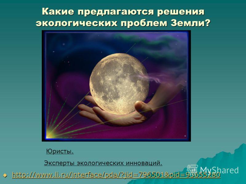 Какие предлагаются решения экологических проблем Земли? http://www.li.ru/interface/pda/?jid=796501&pid=93655280 http://www.li.ru/interface/pda/?jid=796501&pid=93655280 http://www.li.ru/interface/pda/?jid=796501&pid=93655280 Эксперты экологических инн