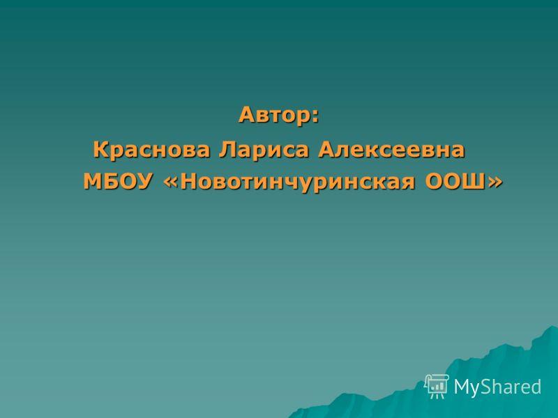 Автор: Краснова Лариса Алексеевна МБОУ «Новотинчуринская ООШ»