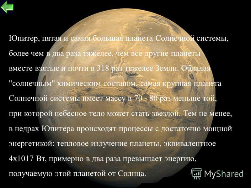 21 Maccа=1,9*10 27 кг Диаметр=143760 км. Плотность=1,31 г/см 3 Температура верхних облаков=-160 o C Длина суток=9,93 часа Расстояние от Cолнца=5,203а.е. Период обращения по орбите(год) =11,86 лет Скорость вращения по орбите=13,1 км/c Ускорение свобод
