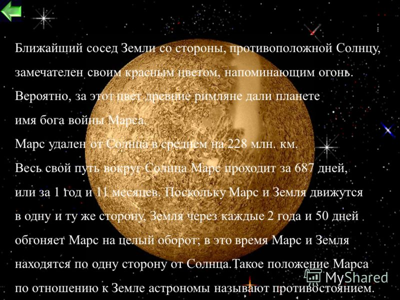 23 Maccа= 6,4*10 23 кг. Диаметр=6670 км. Плотность=3,95 г/см3 Температура поверхности=-23 o С t=-150oC на полюсах,0oC на экваторе Длина суток=24,6229 часа Расстояние от Cолнца(среднее)=1,5237а.е., Период обращения по орбите(год)=687 земных суток Скор
