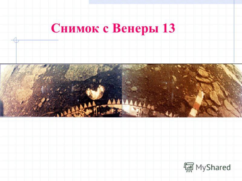 Снимок с Венеры 13