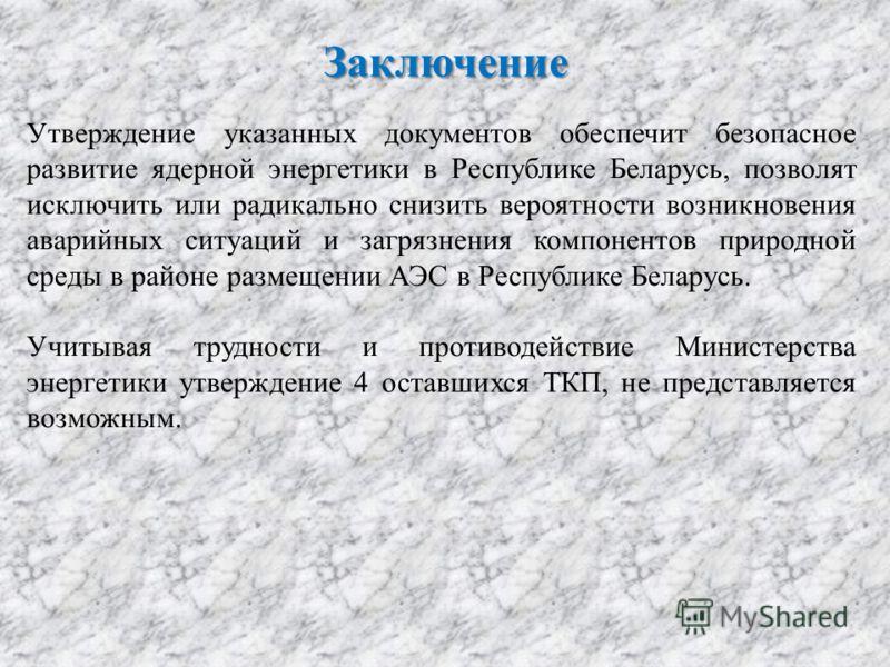 Утверждение указанных документов обеспечит безопасное развитие ядерной энергетики в Республике Беларусь, позволят исключить или радикально снизить вероятности возникновения аварийных ситуаций и загрязнения компонентов природной среды в районе размеще