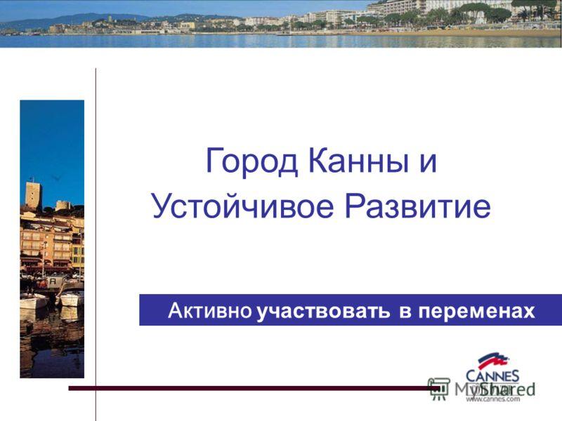 Активно участвовать в переменах Город Канны и Устойчивое Развитие