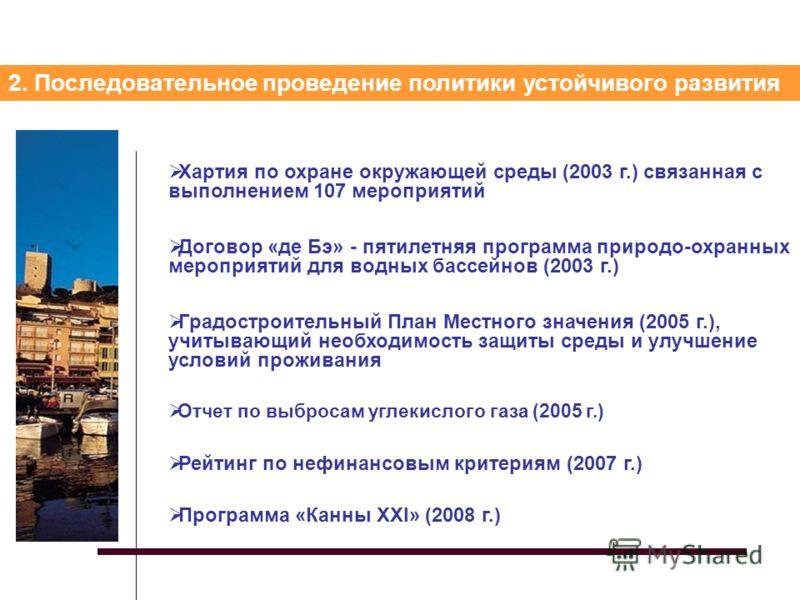 2. Последовательное проведение политики устойчивого развития Хартия по охране окружающей среды (2003 г.) связанная с выполнением 107 мероприятий Договор «де Бэ» - пятилетняя программа природо-охранных мероприятий для водных бассейнов (2003 г.) Градос