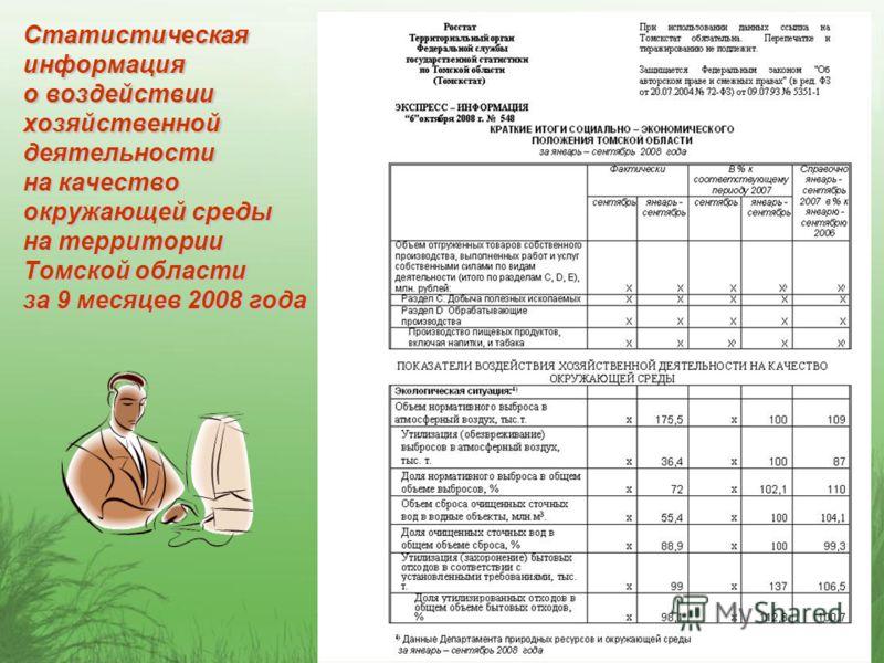 Статистическая информация о воздействии хозяйственной деятельности на качество окружающей среды на территории Томской области за 9 месяцев 2008 года