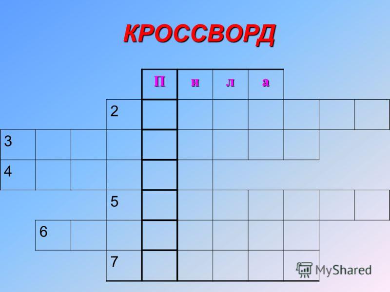 Пила 2 3 4 5 6 7 КРОССВОРД