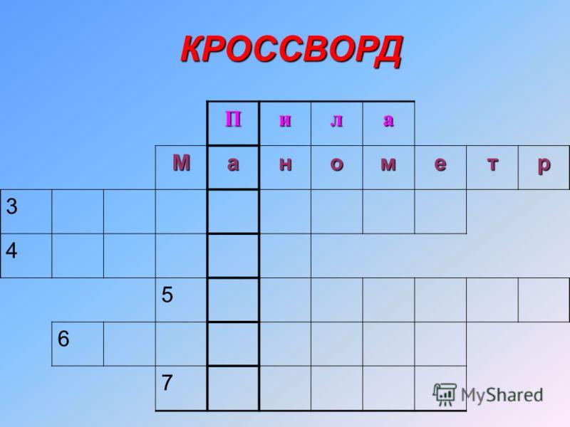 Пила Манометр 3 4 5 6 7 КРОССВОРД