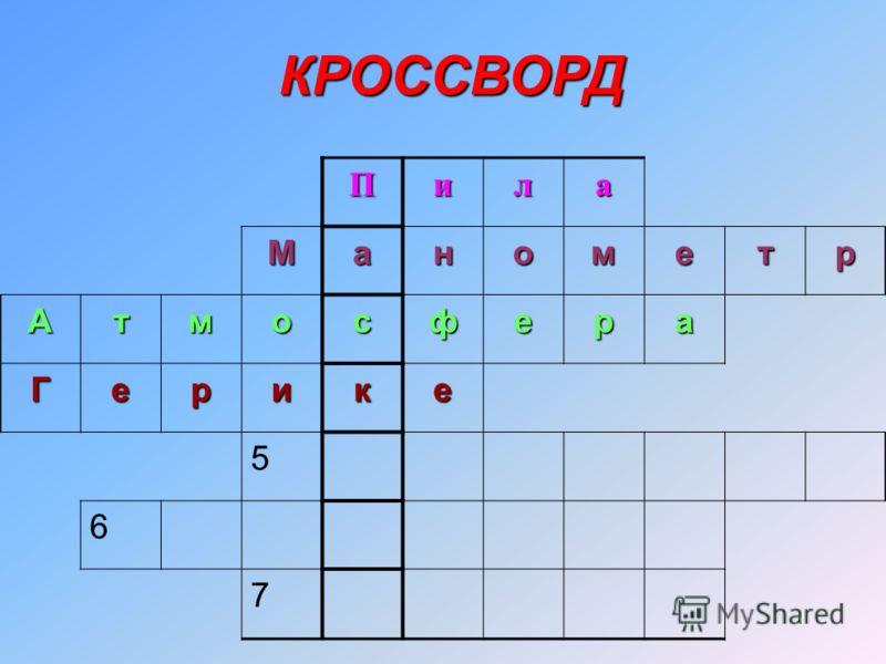 Пила Манометр Атмосфера Герике 5 6 7 КРОССВОРД