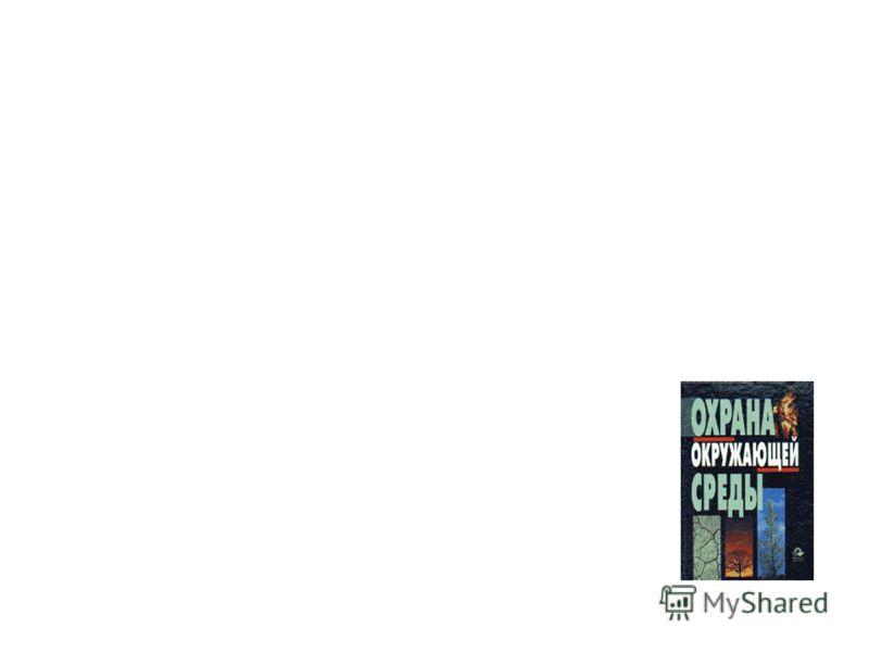 Используемая литература 1. В.Ф.Протасов, А.В.Молчанов - Экология,здоровье и природопользование в России 2. П.Реввель, Ч.Реввель - Среда нашего обитания 3. Ю.Одум - Основы экологии 4. О.Н.Яницкий - Экологическая перспектива города 5. Охрана окружающей