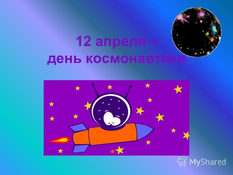 12 апреля – день космонавтики 1