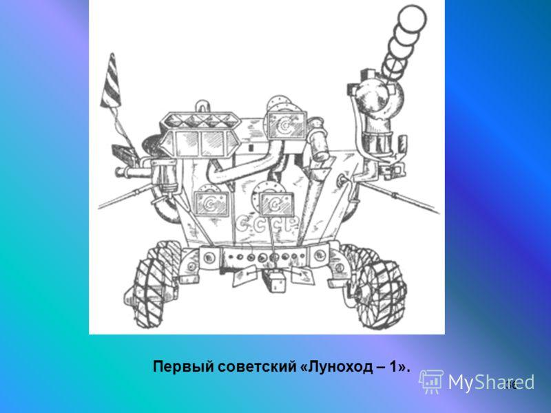 36 Первый советский «Луноход – 1».