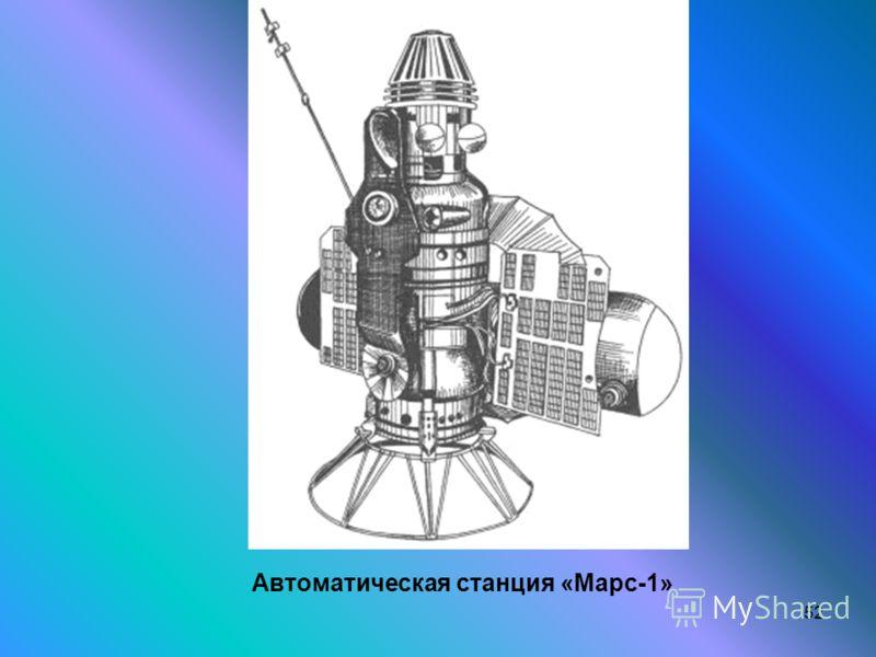 52 Автоматическая станция «Марс-1»