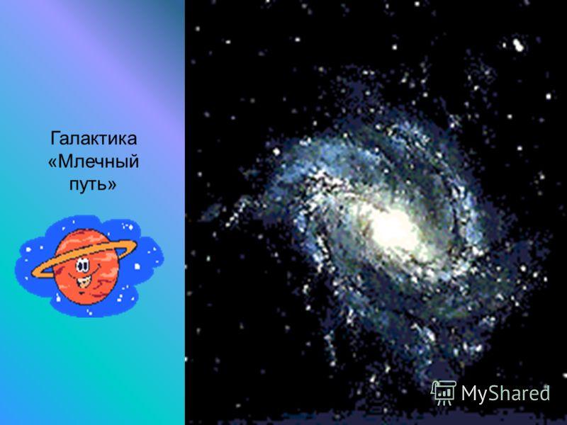 6 Галактика «Млечный путь»