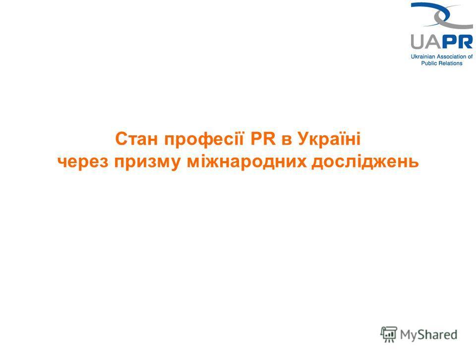 Cтан професії PR в Україні через призму міжнародних досліджень