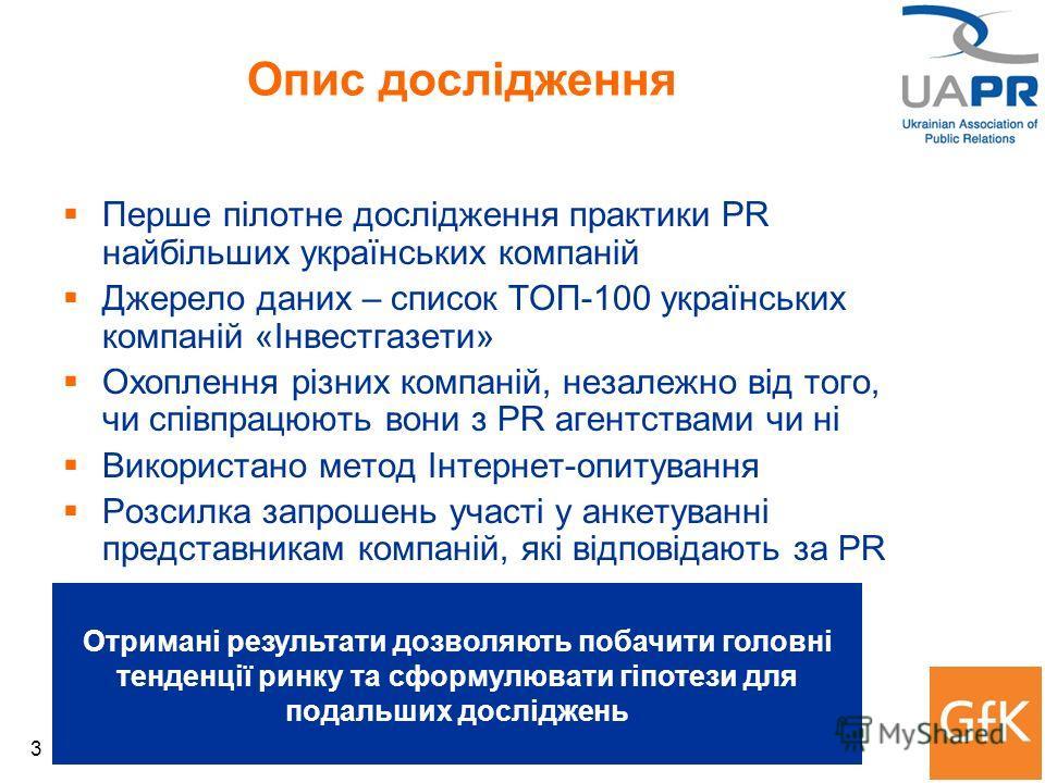 3 Опис дослідження Перше пілотне дослідження практики PR найбільших українських компаній Джерело даних – список ТОП-100 українських компаній «Інвестгазети» Охоплення різних компаній, незалежно від того, чи співпрацюють вони з PR агентствами чи ні Вик