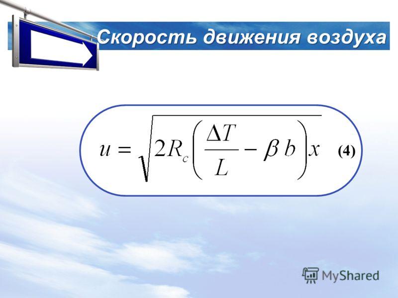 LOGO Скорость движения воздуха (4)