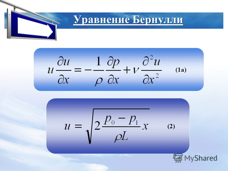 LOGO Уравнение Бернулли (1а) (2)