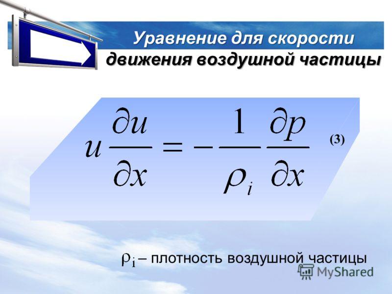 LOGO (3) Уравнение для скорости движения воздушной частицы – плотность воздушной частицы