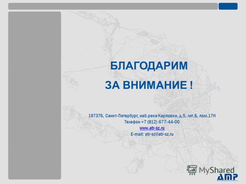 БЛАГОДАРИМ ЗА ВНИМАНИЕ ! 197376, Санкт-Петербург, наб.реки Карповки, д.5, лит.Б, пом.17Н Телефон +7 (812) 677-44-00 www.atr-sz.ru E-mail: atr-sz@atr-sz.ru