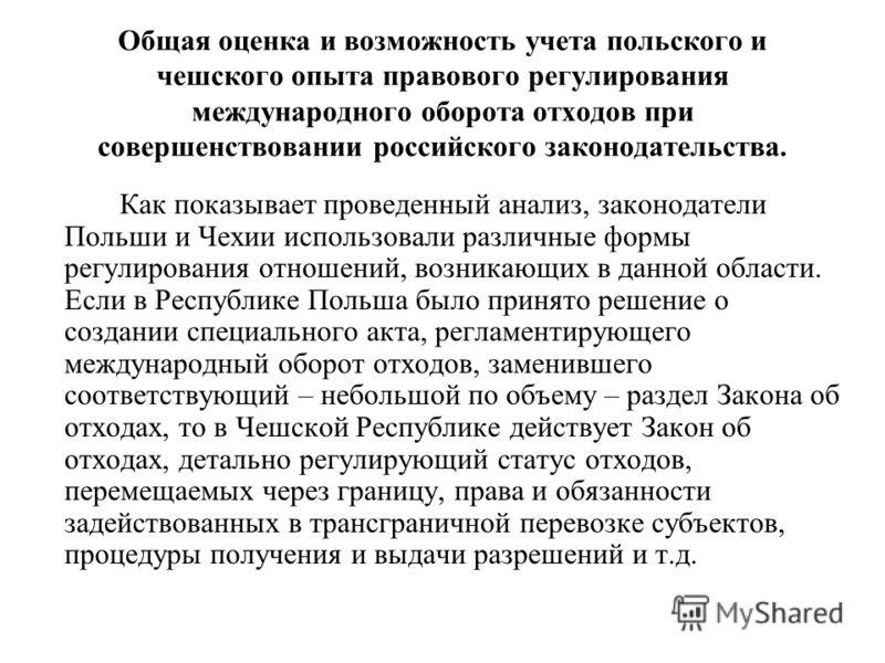 Общая оценка и возможность учета польского и чешского опыта правового регулирования международного оборота отходов при совершенствовании российского законодательства. Как показывает проведенный анализ, законодатели Польши и Чехии использовали различн