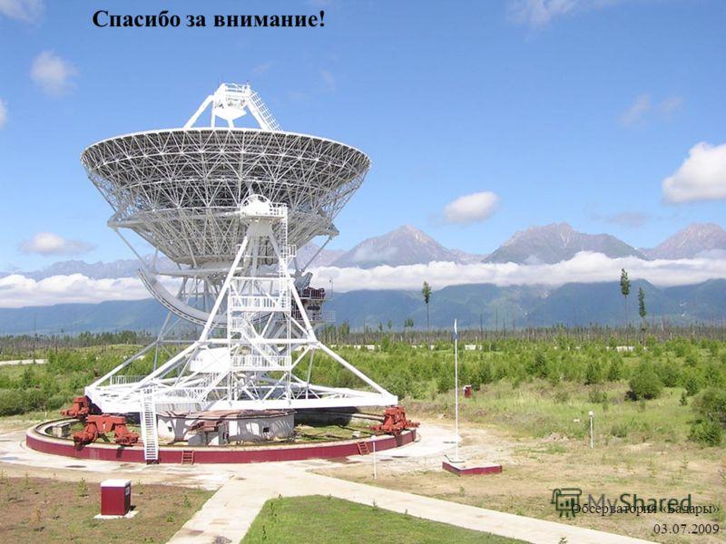 17 Спасибо за внимание! Обсерватория «Бадары» 03.07.2009