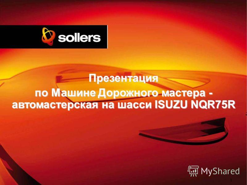 1 Презентация по Машине Дорожного мастера - автомастерская на шасси ISUZU NQR75R