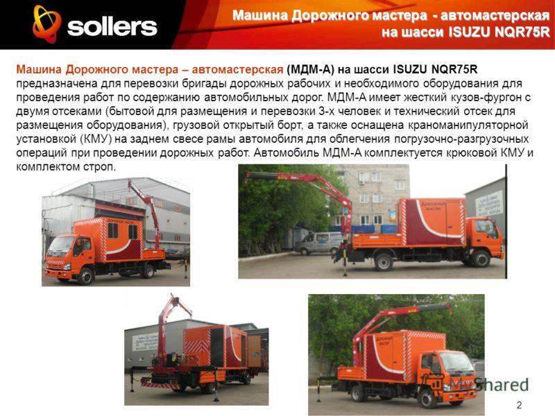 2 Машина Дорожного мастера - автомастерская на шасси ISUZU NQR75R Машина Дорожного мастера – автомастерская (МДМ-А) на шасси ISUZU NQR75R предназначена для перевозки бригады дорожных рабочих и необходимого оборудования для проведения работ по содержа