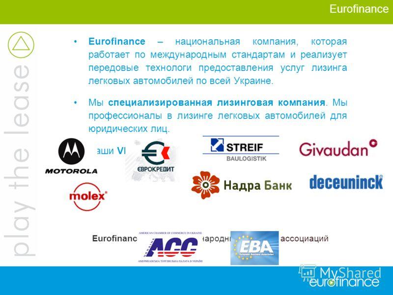 Eurofinance – национальная компания, которая работает по международным стандартам и реализует передовые технологи предоставления услуг лизинга легковых автомобилей по всей Украине. Мы специализированная лизинговая компания. Мы профессионалы в лизинге