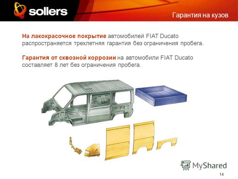 14 Гарантия на кузов На лакокрасочное покрытие автомобилей FIAT Ducato распространяется трехлетняя гарантия без ограничения пробега. Гарантия от сквозной коррозии на автомобили FIAT Ducato составляет 8 лет без ограничения пробега.