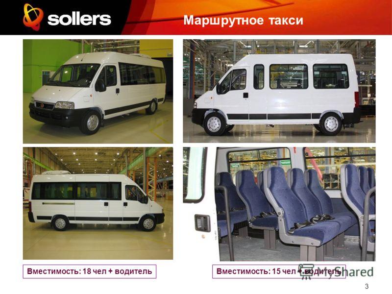 3 Маршрутное такси Вместимость: 15 чел + водительВместимость: 18 чел + водитель