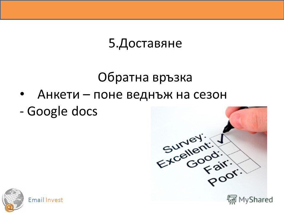 Email Invest 5.Доставяне Обратна връзка Анкети – поне веднъж на сезон - Google docs