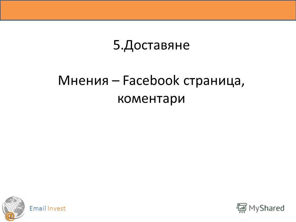 Email Invest 5.Доставяне Мнения – Facebook страница, коментари