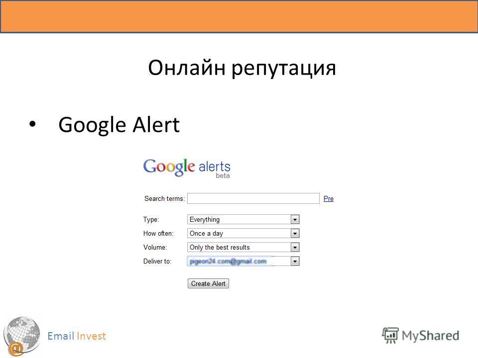 Email Invest Онлайн репутация Google Alert