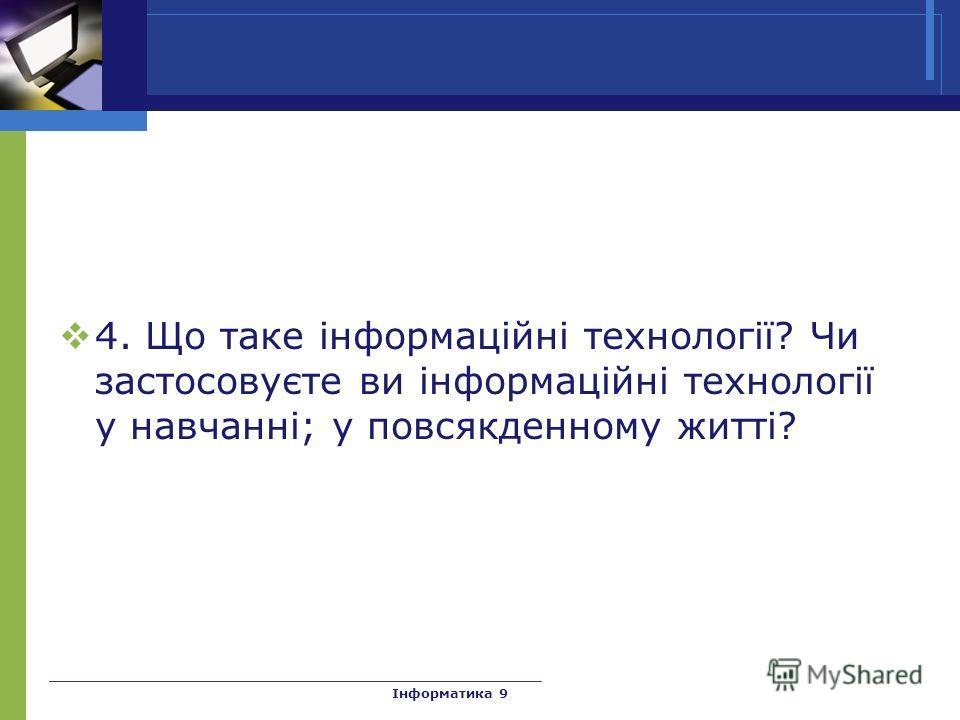 4. Що таке інформаційні технології? Чи застосовуєте ви інформаційні технології у навчанні; у повсякденному житті? Інформатика 9