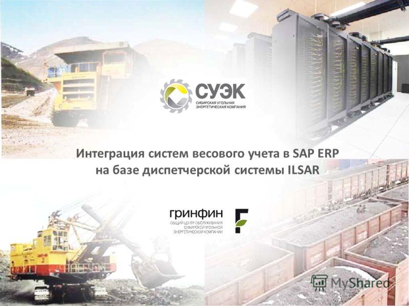 Интеграция систем весового учета в SAP ERP на базе диспетчерской системы ILSAR
