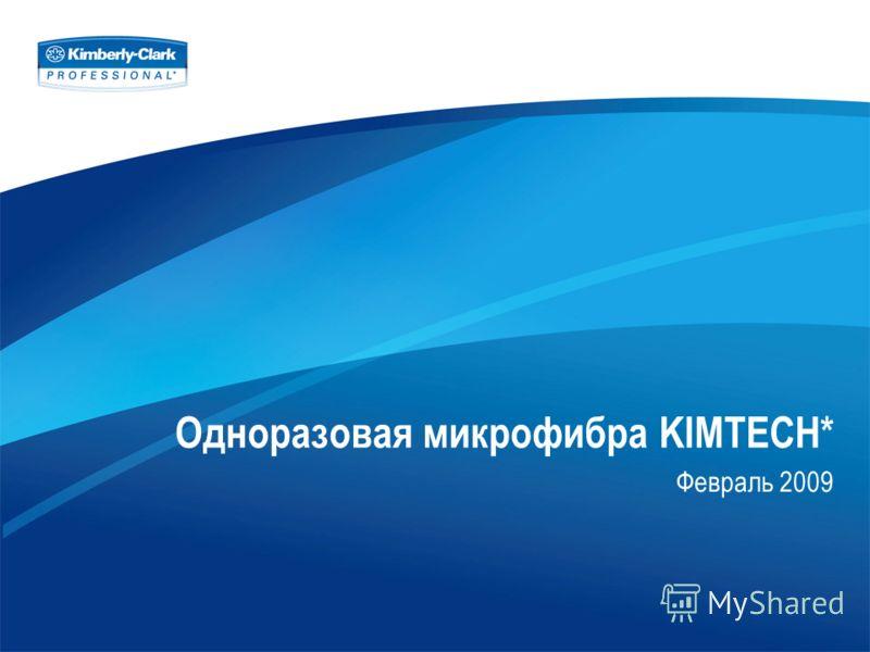 Одноразовая микрофибра KIMTECH* Февраль 2009