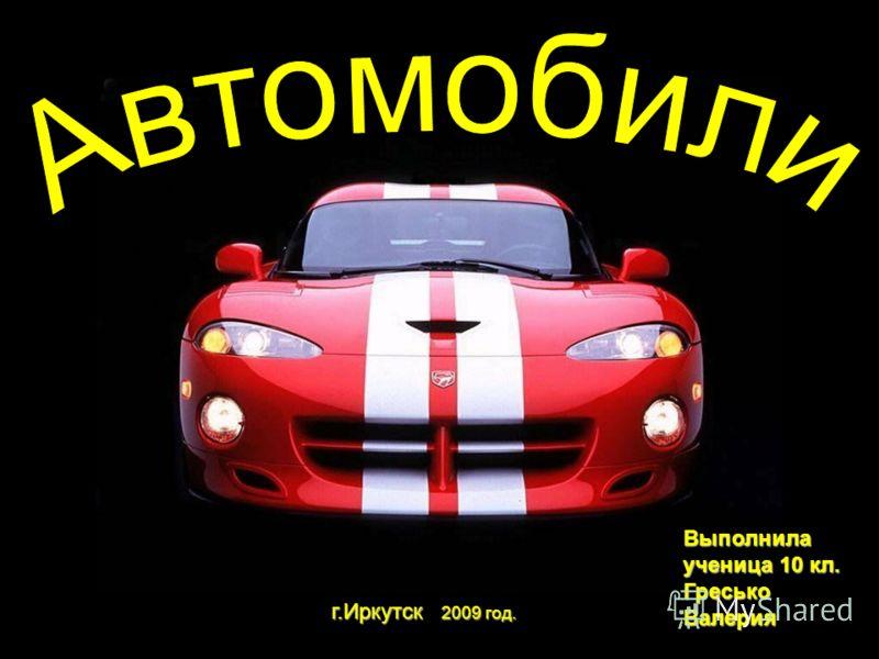 Выполнила ученица 10 кл. Гресько Валерия 2009 год.г.Иркутск