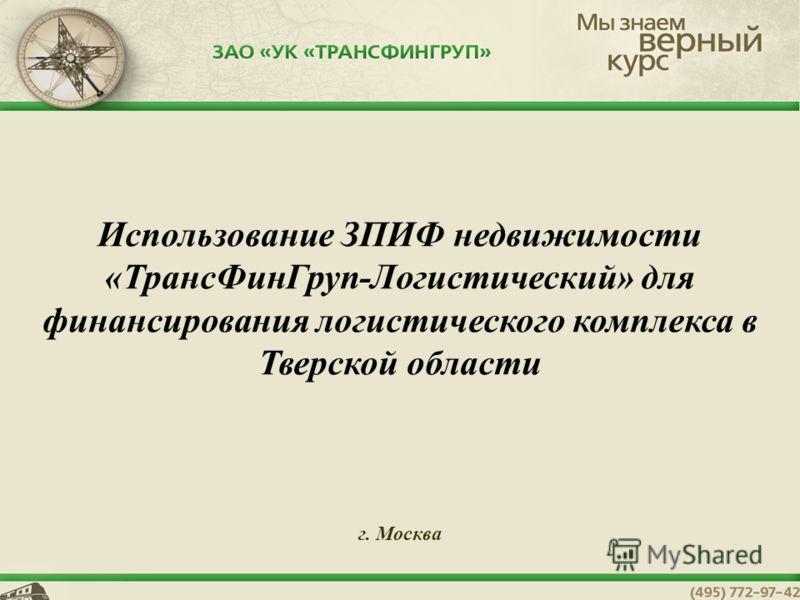 Использование ЗПИФ недвижимости «ТрансФинГруп-Логистический» для финансирования логистического комплекса в Тверской области г. Москва