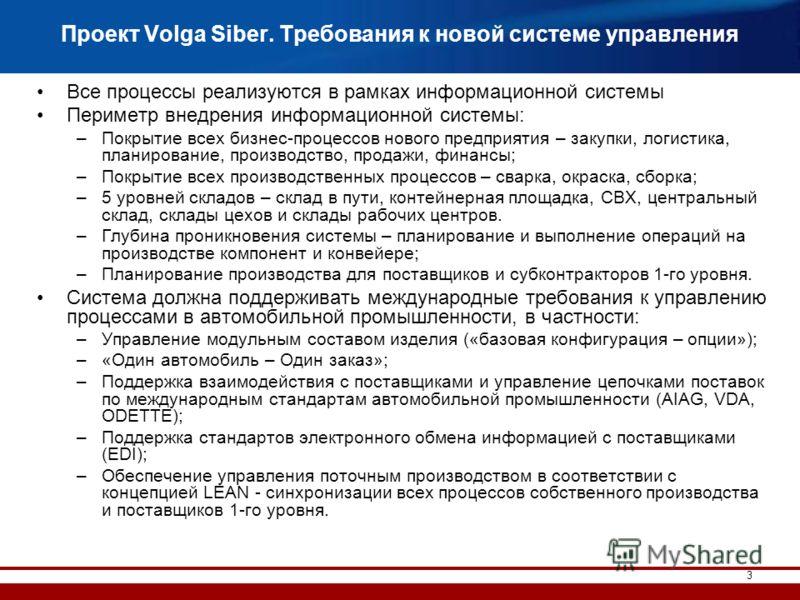 3 Проект Volga Siber. Требования к новой системе управления Все процессы реализуются в рамках информационной системы Периметр внедрения информационной системы: –Покрытие всех бизнес-процессов нового предприятия – закупки, логистика, планирование, про