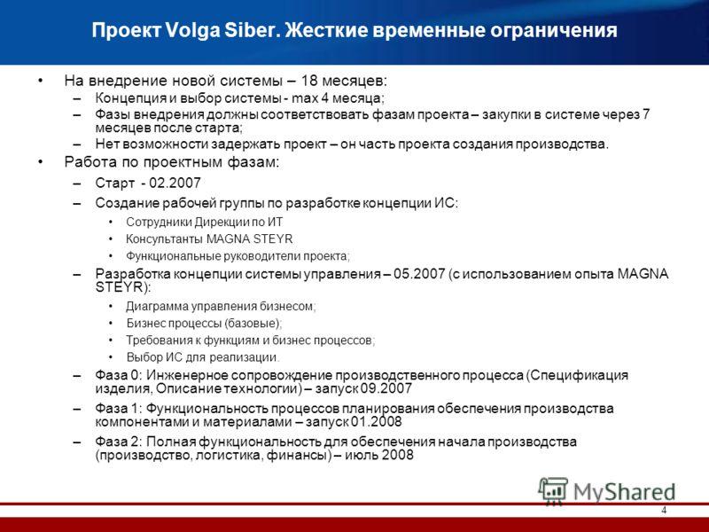 4 Проект Volga Siber. Жесткие временные ограничения На внедрение новой системы – 18 месяцев: –Концепция и выбор системы - max 4 месяца; –Фазы внедрения должны соответствовать фазам проекта – закупки в системе через 7 месяцев после старта; –Нет возмож