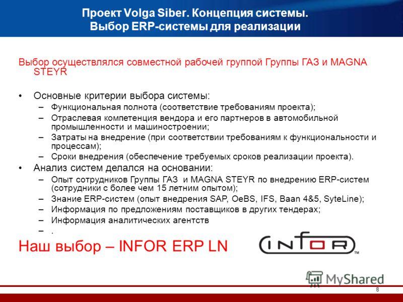 8 Проект Volga Siber. Концепция системы. Выбор ERP-системы для реализации Выбор осуществлялся совместной рабочей группой Группы ГАЗ и MAGNA STEYR Основные критерии выбора системы: –Функциональная полнота (соответствие требованиям проекта); –Отраслева
