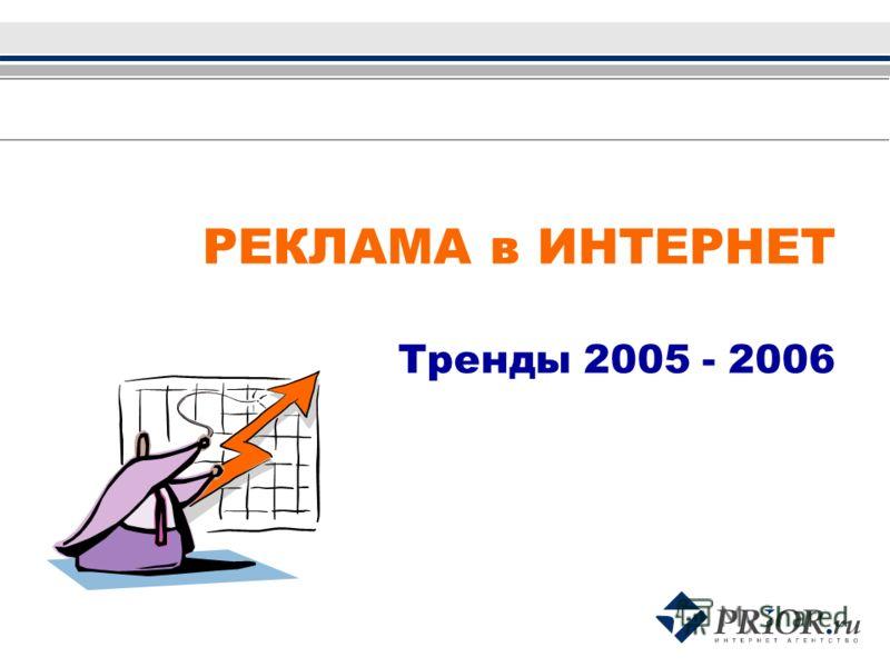 РЕКЛАМА в ИНТЕРНЕТ Тренды 2005 - 2006